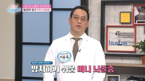혈관의 경고 ⧙미니 뇌졸중⧘ 전조증상