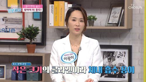 체내 흡수율 높이는 【○○○○】 피부 관리까지~!