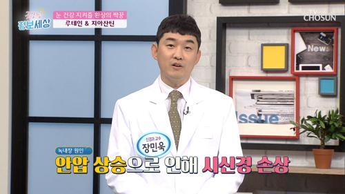 눈 건강 지킴이 ❀마리골드✿ 1일 권장 섭취량은?