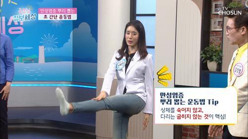 만성염증 주범 ☞ '비만' 잡는 초! 간단 운동법↗