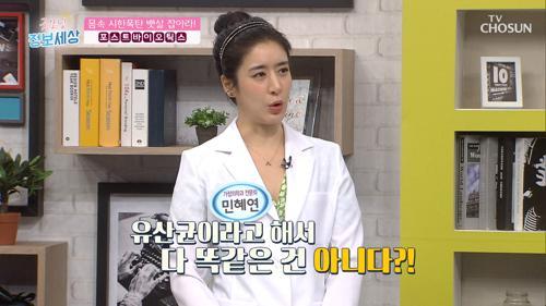 차세대 ❛이것❜ 유산균으로 장 건강 지키자☺  #광고포함
