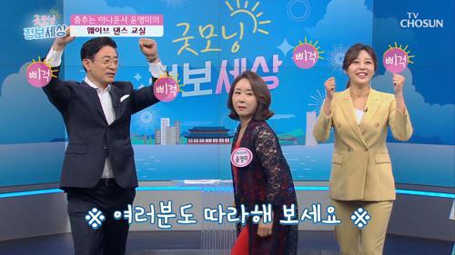윤영미의 동안 비결 ⧛웨이브 댄스⧚ #광고포함