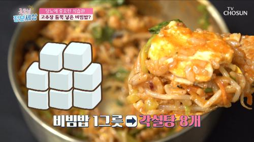 ※충격※ 당뇨에 독이 되는 식습관 #광고포함