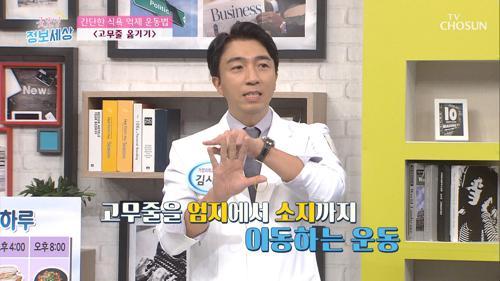 〈고무줄 옮기기〉 고무줄 하나로 식욕 억제 OK! #광고포함
