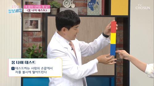 내 몸 나이 테스트 해보기~✧ #광고포함