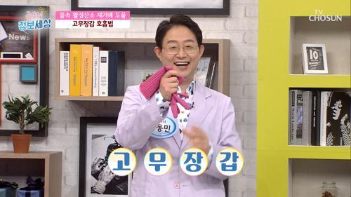 생활에서 활성산소 줄이는〈고무장갑 운동〉 #광고포함