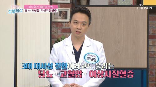 심뇌혈관 질환을 부르는 '3대 대사성 질환' #광고포함