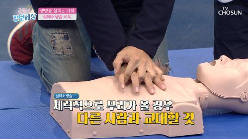 【심폐소생술 교육】 생명을 살리는 기적! #광고포함