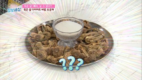 묵은 살 없애는 다이어트 비법 大공개! #광고포함