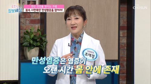 전신 건강 망치는 「만성염증」 몸속 시한폭탄☠ #광고포함