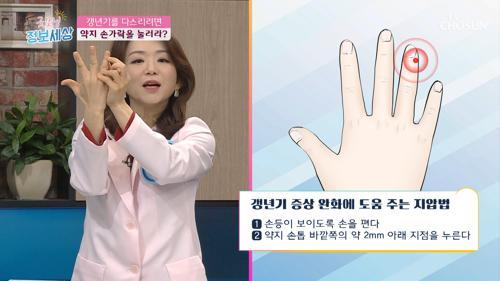 흉부와 얼굴의 열을 내려주는 「관충혈 지압법」 #광고포함