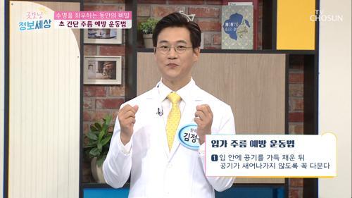 '입술 & 팔자' 주름 예방하는 운동 방법 #광고포함