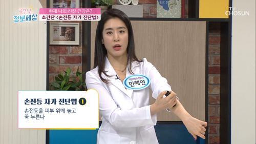 신체 부종 확인하는 〈손전등 자가 진단법〉 #광고포함