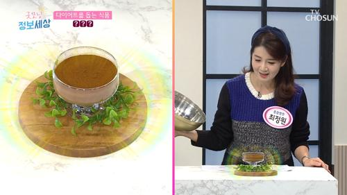 다이어트 고민에 도움이 되어 줄 식품 '○○○' #광고포함