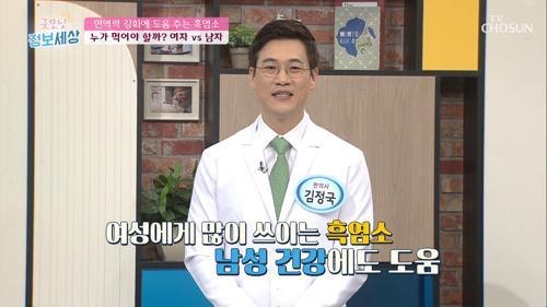 ❛흑염소❜ 남녀노소 면역력 강화에 도움 #광고포함