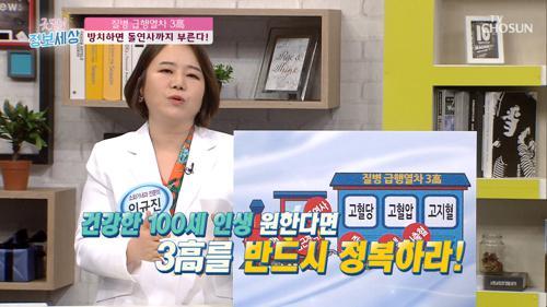 대한민국 성인 3명중 1명은 쓰리高(?) 질환 #광고포함