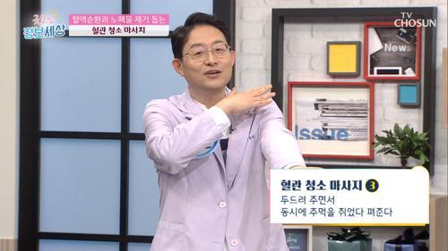 혈관을 더 깨끗하게 해줄 ✧특급 마사지✧ 방법 #광고포함