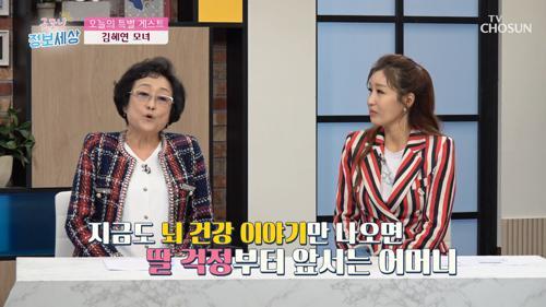 어머니 모르게 뇌종양으로 투병했던 김혜연 #광고포함