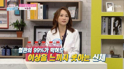 (충격) 혈관의 99% 막혀도 모르는 '뇌졸중' 증세 #광고포함