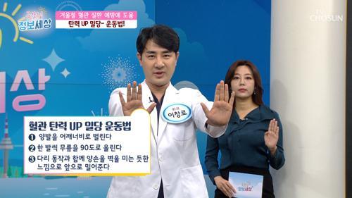 혈관 질환 예방에 좋은〈탄력 UP  밀당 운동법〉 #광고포함