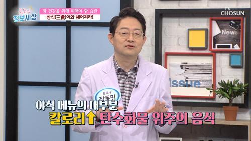대장암 발병 위험 높이는 '야식 먹는 습관' #광고포함