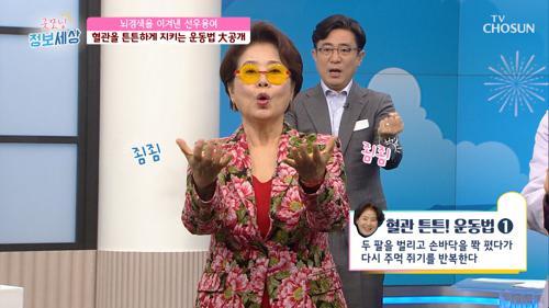 혈관 튼튼💪🏻 선우용여의 운동법 大공개 TV CHOSUN 210101 방송