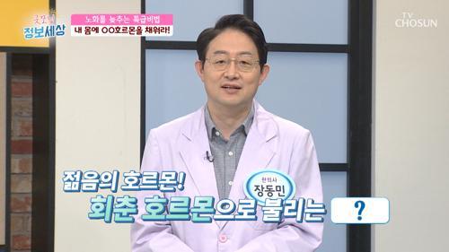 노화를 늦추는 특급비법 ❛성장호르몬❜ TV CHOSUN 210105 방송