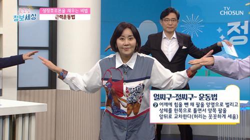 성장호르몬 UP↗ 얼씨구~ 절씨구~ 근력운동💪🏻 TV CHOSUN 210105 방송