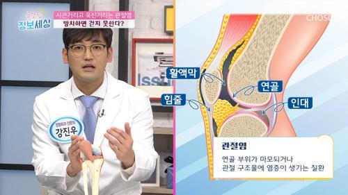 관절 건강 악화 시 보행 불가?! 무릎 관절 관리는 필수 TV CHOSUN 210107 방송