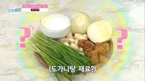 관절 건강에 도움 주는 식품 【○○○】 TV CHOSUN 210107 방송