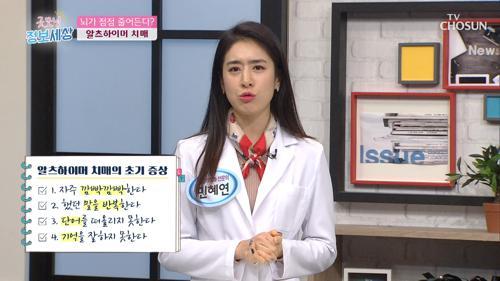 변하는 성격👿 알츠하이머 치매 '초기 증상' TV CHOSUN 210108 방송