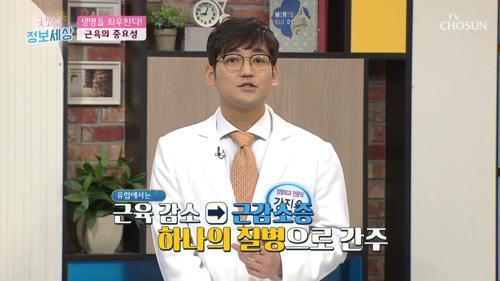 (충격) 근육 감소하면 사망률 4배 높인다?! TV CHOSUN 210113 방송