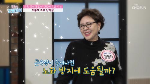 어린아이 성장과 성인의 노화 방지에 GOOD~! TV CHOSUN 210113 방송