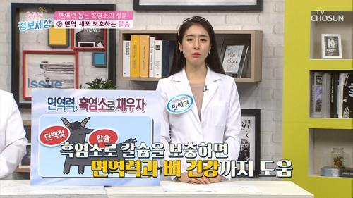 면역력 향상에 도움 주는 ✦흑염소✦ TV CHOSUN 20210114 방송