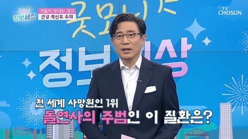 ※주목※ 전 세계 사망원인 1위 '이 질환' TV CHOSUN 210115 방송