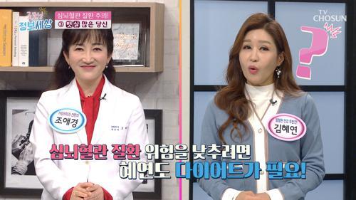 심뇌혈관 질환 예방하는 ⋄혈관 다이어트⋄ TV CHOSUN 210115 방송