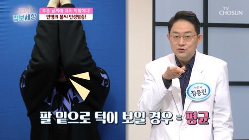 쉽게  『만성 염증』 알아보는 자가진단✓ TV CHOSUN 20210120 방송
