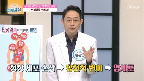 침묵의 살인자☠ 만성염증이 일으키는 질환 TV CHOSUN 20210120 방송