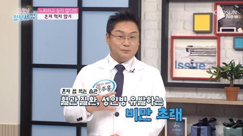 노화를 가속하는 요소 중 하나가 혼합이라고?!😱 TV CHOSUN 20210122 방송
