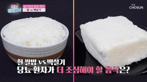 【밥상 퀴즈】 당뇨 환자가 조심해야 하는 음식은?! TV CHOSUN 20210126 방송