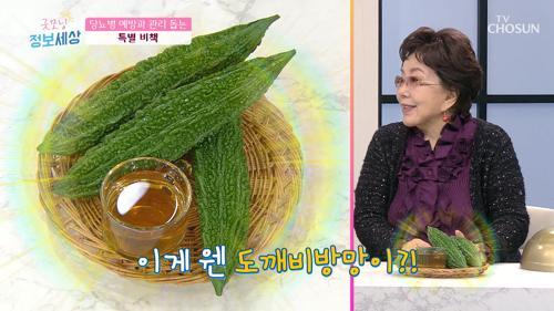 ❛이것❜ 당뇨에 도움 주는 특급 비책↗ TV CHOSUN 20210126 방송