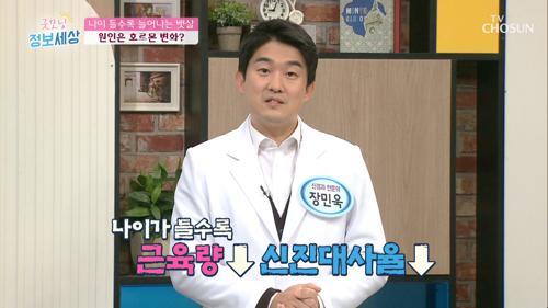 「호르몬 변화」 나이 들수록 늘어나는 뱃살의 원인 TV CHOSUN 210127 방송