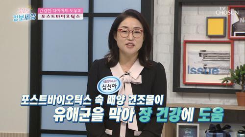 장(腸) 건강 도우미 ⋄포스트바이오틱스⋄ TV CHOSUN 210127 방송