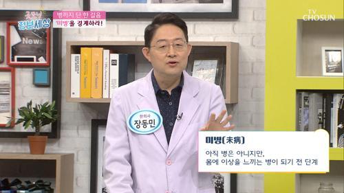 이유 없이 힘들고 아픈 몸 '미병'을 주의해라! TV CHOSUN 210129 방송