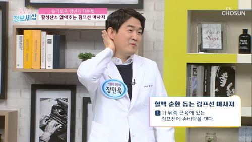 『림프선 마사지』 활성 산소를 예방하는 꿀팁 마사지★ TV CHOSUN 20210204