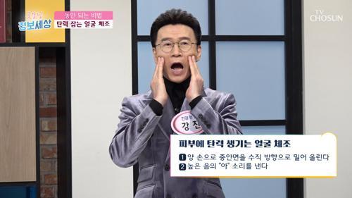피부 탄력 잡고 동안으로 거듭나는 「얼굴 체조」 TV CHOSUN 210205 방송