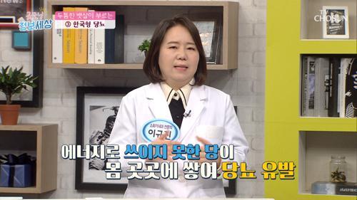 국내 사망원인 6위 ◆당뇨◆ 생기는 3가지 원인 TV CHOSUN 210216 방송