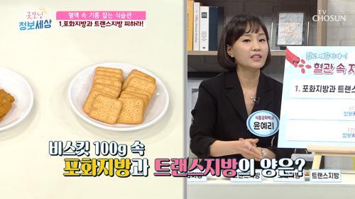 혈액 속 지방을 관리하는 올바른 식습관은? TV CHOSUN 210302 방송