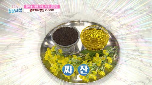 혈액 순환을 돕는 착한 기름 「○○○○」 TV CHOSUN 210302 방송