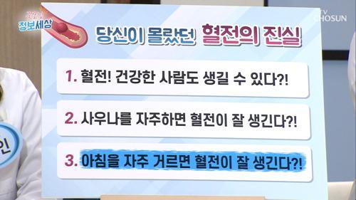 OX 퀴즈✧ 혈전에 대한 모든 것 공개! TV CHOSUN 210303 방송
